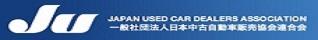 日本中古自動車販売協会連合会